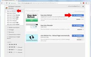 Как включить автообновление страницы в браузере Google Chrome