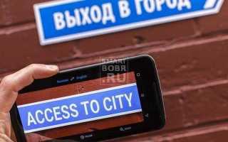Как получить доступ к заблокированным сайтам с Андроид-смартфона