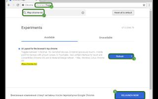 Как включить новый дизайн Chrome в последней версии браузера