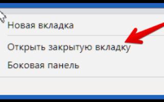 Как восстановить закладки в Яндекс.Браузере различными способами?