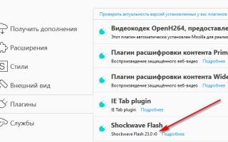 Как скачать последний Adobe Flash Player и установить офлайн