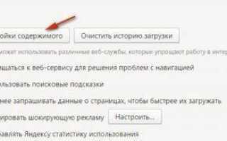 Как разблокировать Adobe Flash Player в браузерах: Chrome, Firefox, Opera, Edge, Yandex