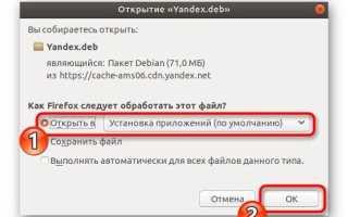 Как скачать и установить Яндекс браузер для Ubuntu