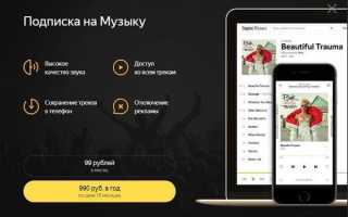 Самые надежные способы скачивания аудиофайлов с сервиса Яндекс.Музыка