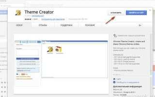 Оформление Google Chrome – как установить или изменить тему