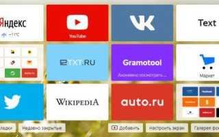 Как увеличить размер визуальных закладок в Яндекс.Браузере