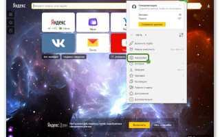 Увеличение количества визуальных закладок в Яндекс браузере