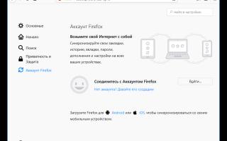 Скачать Mozilla Firefox для Windows 8