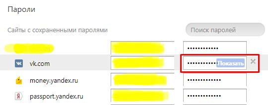 показать-пароль.png?fit=540%2C212&ssl=1