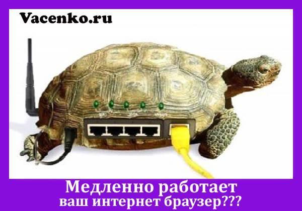медленно-работает-интернет-браузер.jpg