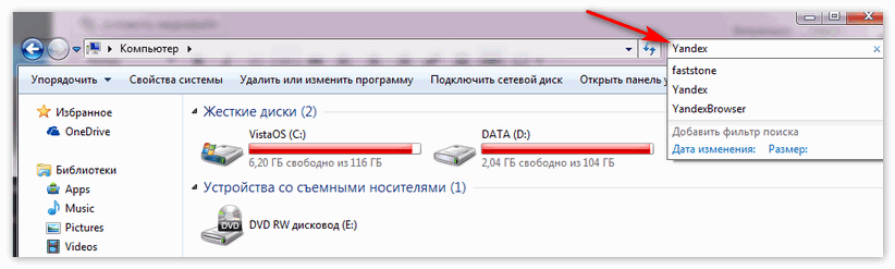 poisk-yandex-po-kompyuteru.png