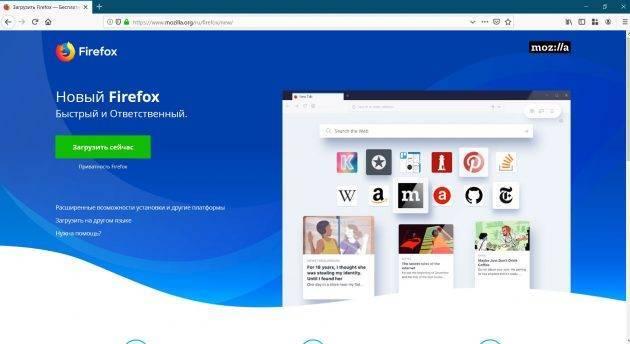 2019-09-04-15_23_38-Zagruzit-Firefox---Besplatnyj-veb-brauzer_1567590065-630x344.jpg