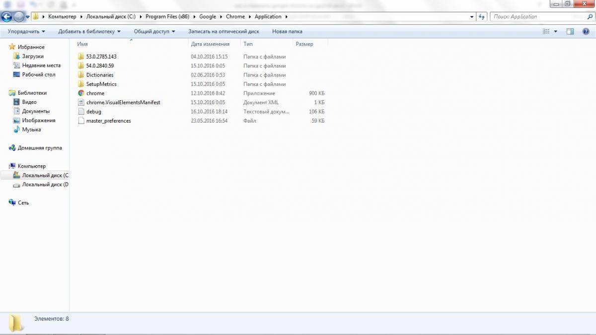 ustanovka-google-chrome-na-drugoj-disk.jpg