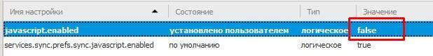 kak-vklyuchit-javascript-v-mozilla-firefox-2.jpg