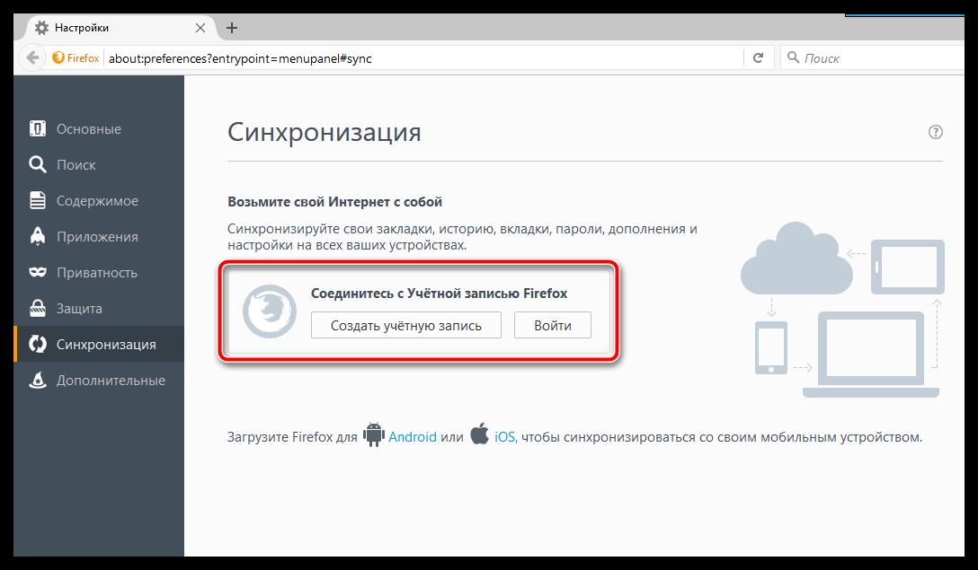 Import-nastroek-v-Mozilla-Firefox-3.png