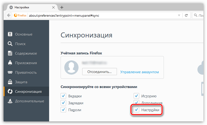 Import-nastroek-v-Mozilla-Firefox-6.png
