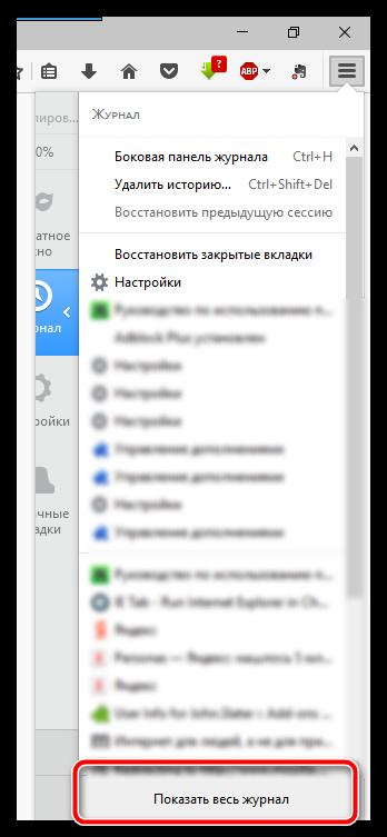 Import-nastroek-v-Mozilla-Firefox-8.png