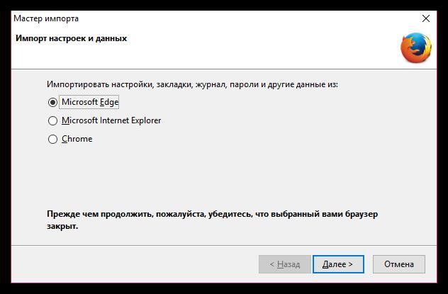 Import-nastroek-v-Mozilla-Firefox-10.png