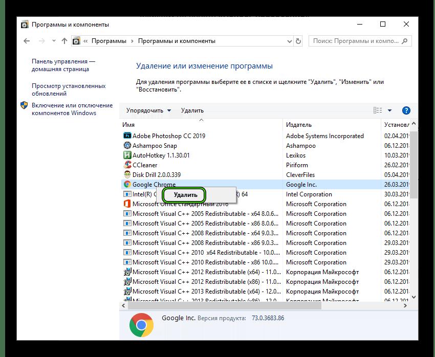 Udalit-Google-Chrome-v-sluchae-s-Windows.png