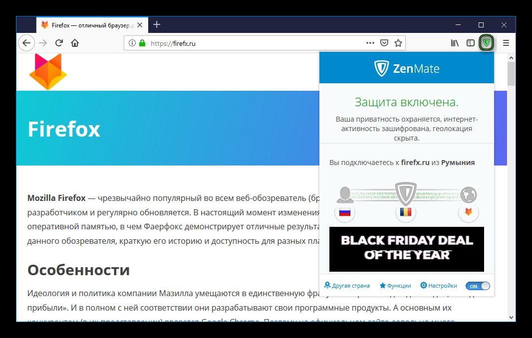 Vklyuchenie-ZenMate-dlya-Firefox.png
