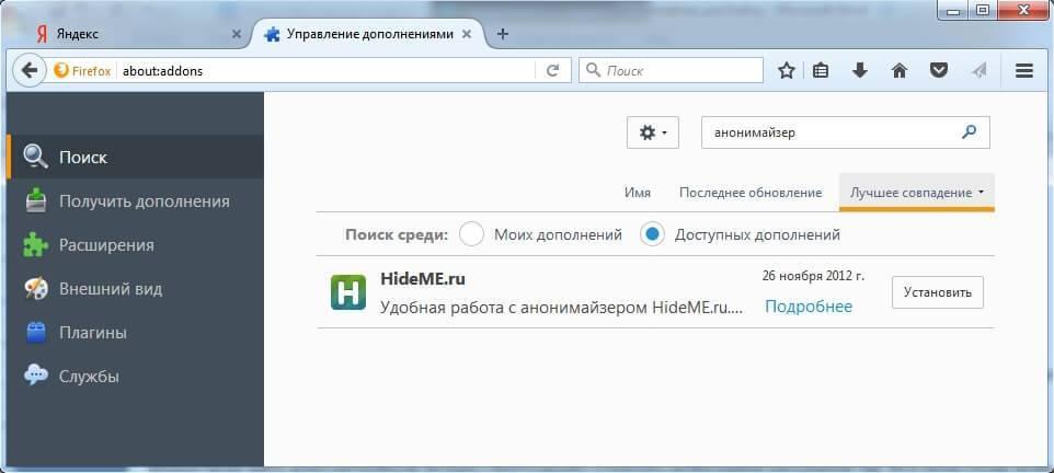 anonimius-for-Firefox-4.jpg
