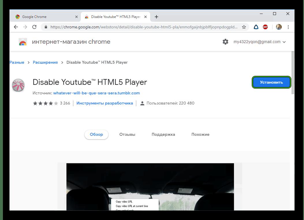 Ustanovka-rasshireniya-Disable-YouTube-HTML5-Player-dlya-brauzera-Google-Chrome.png