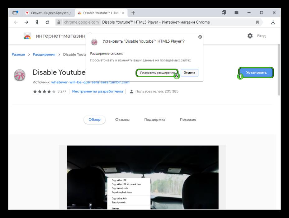 Installyatsiya-rasshireniya-Disable-HTML5-v-YAndeks.Brauzere.png