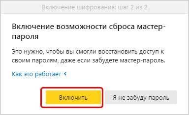 sbros-master-parolya.jpg