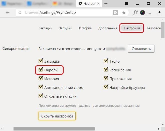 sinhronizatsiya-paroley.jpg
