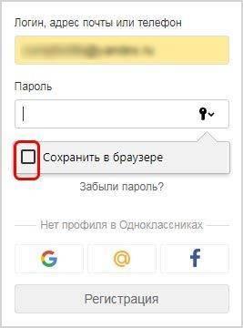 udalenie-parolya2-e1531763836587.jpg