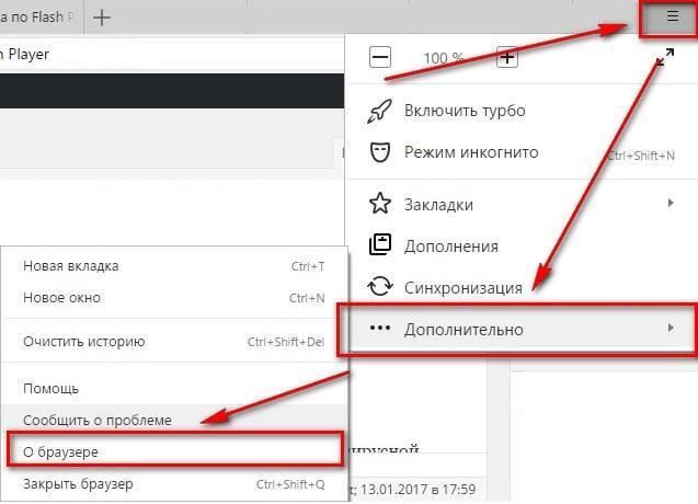 otkrivaem-menu-o-browsere.jpg