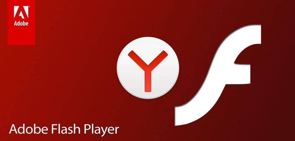 flashplayer-yandexbrowser.jpg