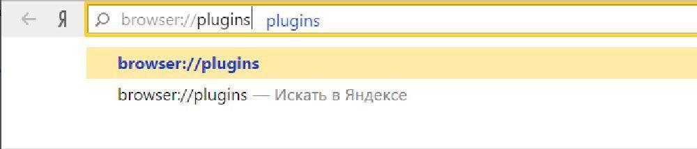 plugins-yabrowser.jpg