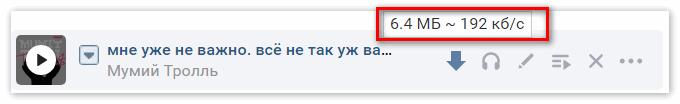 obyom-zagruzki-savefrom.png