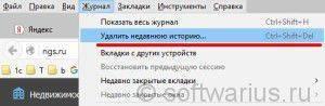 soft_cache_firefox_5-300x98.jpg