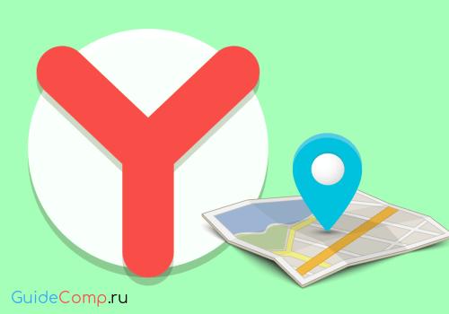 28-04-pomenyat-region-v-yandex-brauzere-0.png