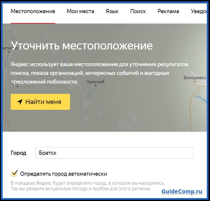 28-04-pomenyat-region-v-yandex-brauzere-2.png