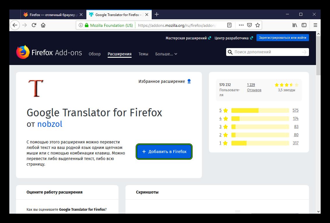 Ustanovit-Google-Translator-dlya-Firefox.png