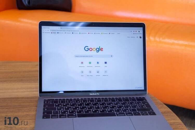 GoogleCromeMacBookPro2-1-750x500.jpg