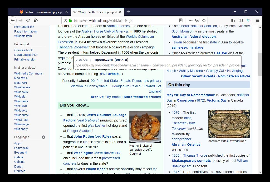 Ispolzovat-rasshirenie-y-Translate-webext-dlya-Firefox.png