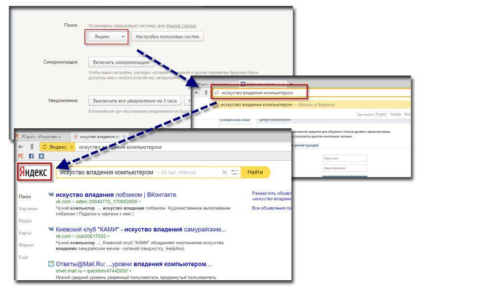 22-Skhema-smeny-poiska-v-Yandex-Brauzere.jpg