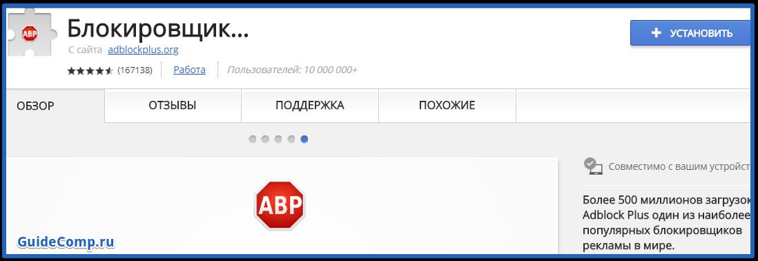04-09-adblock-v-yandex-brauzere-1.png