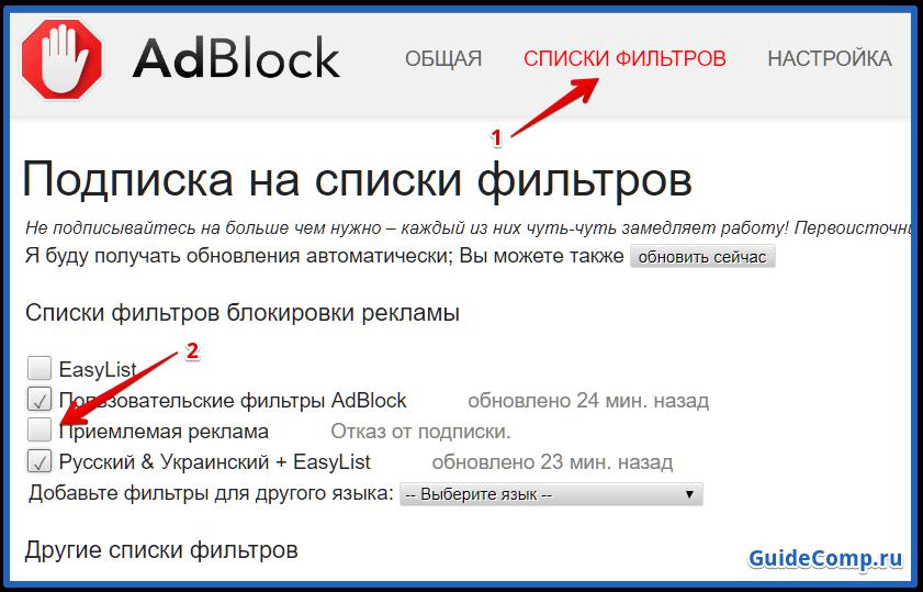 04-09-adblock-v-yandex-brauzere-13.png