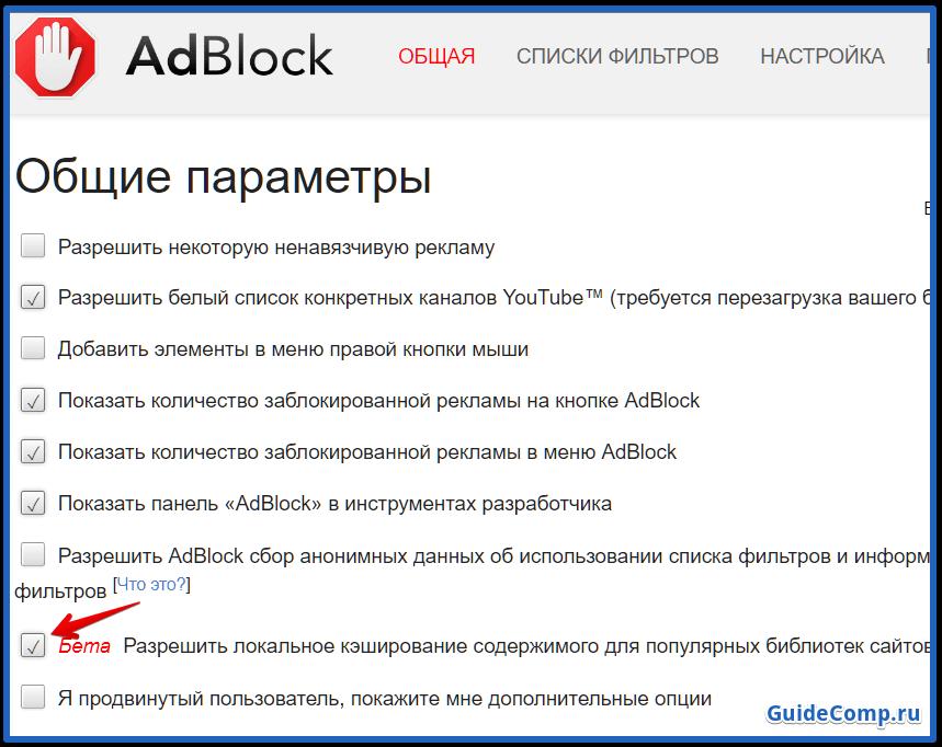 04-09-adblock-v-yandex-brauzere-16.png