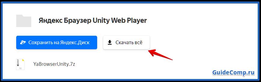 12-06-unity-web-player-dlya-yandex-brauzera-1.png
