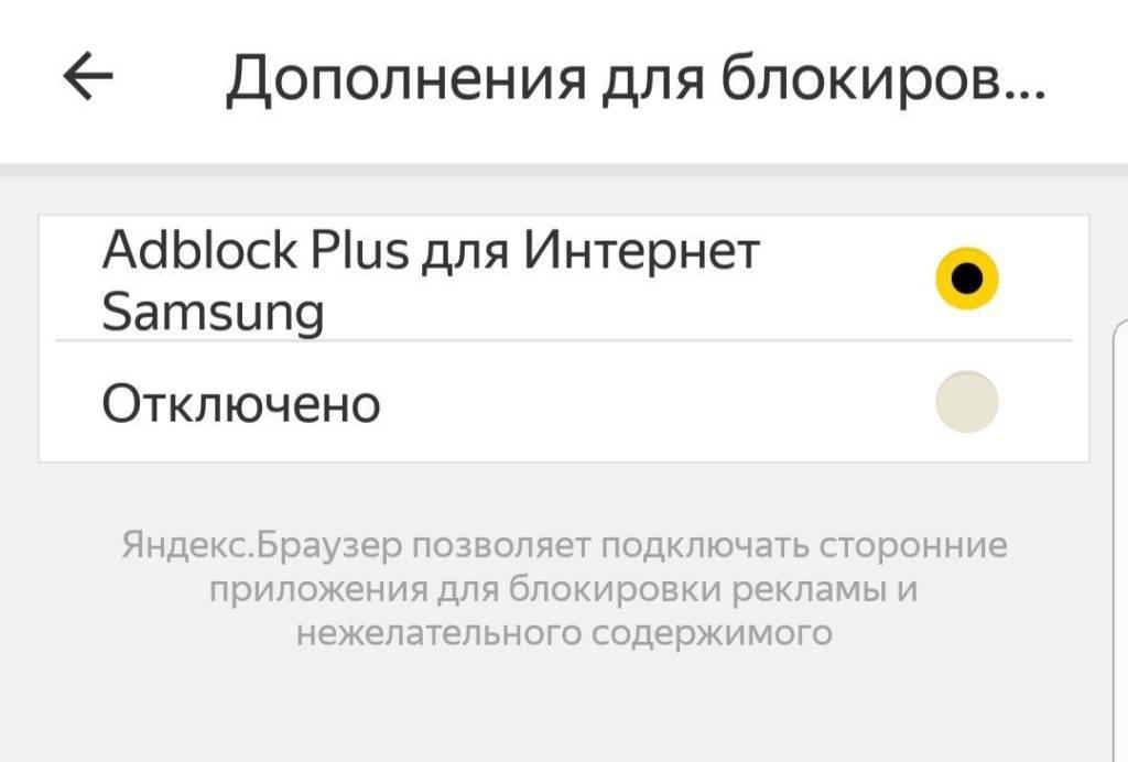 Adblock-Plus--1024x692.jpg
