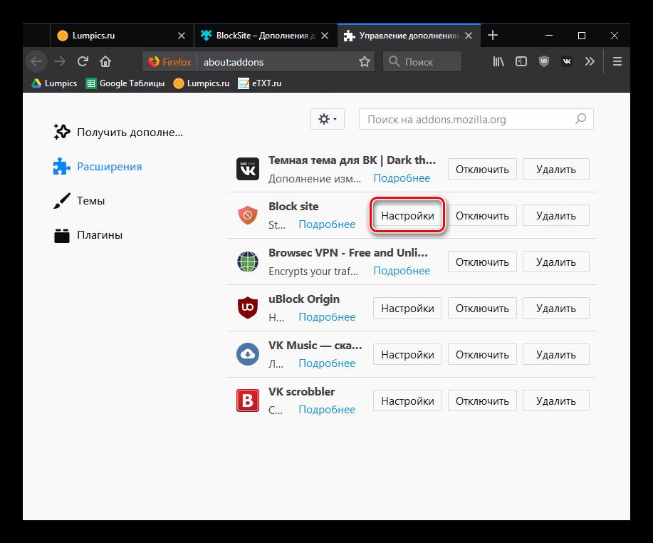 Nastroyki-rasshireniya-BlockSite-dlya-Mozilla-Firefox.png