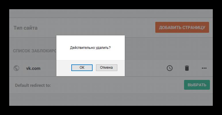 Udalenie-sayta-iz-blokirovki-v-BlockSite-dlya-Mozilla-Firefox.png