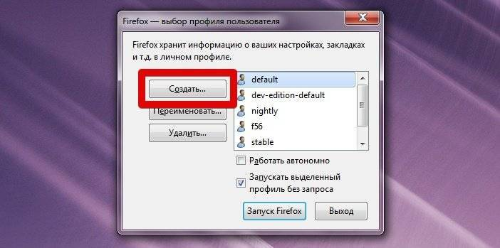 Менеджер профилей Firefox