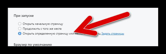 otkryt-opredelennuyu-stranitsu-pri-zapuske-brauzer-opera.png